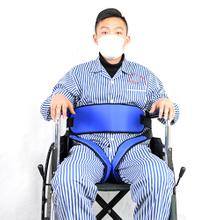 轮椅大腿式安全固定约束带