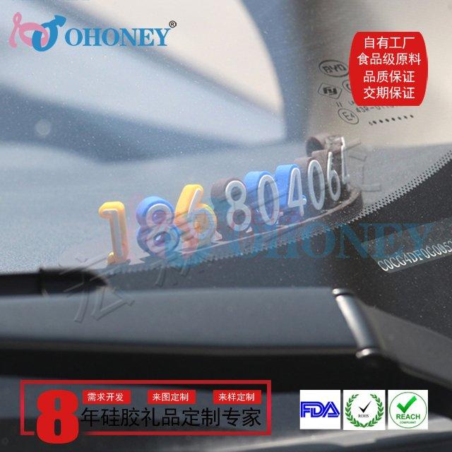 硅膠挪車牌,江蘇硅膠制品