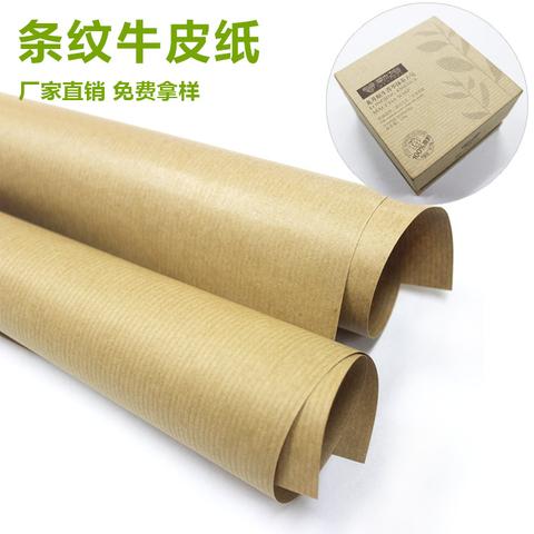 东莞深圳牛皮纸批发 条纹牛皮纸 货源充足