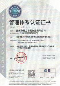 GB T28001-2016职业健康体系证书