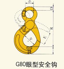 G80眼型安全鉤