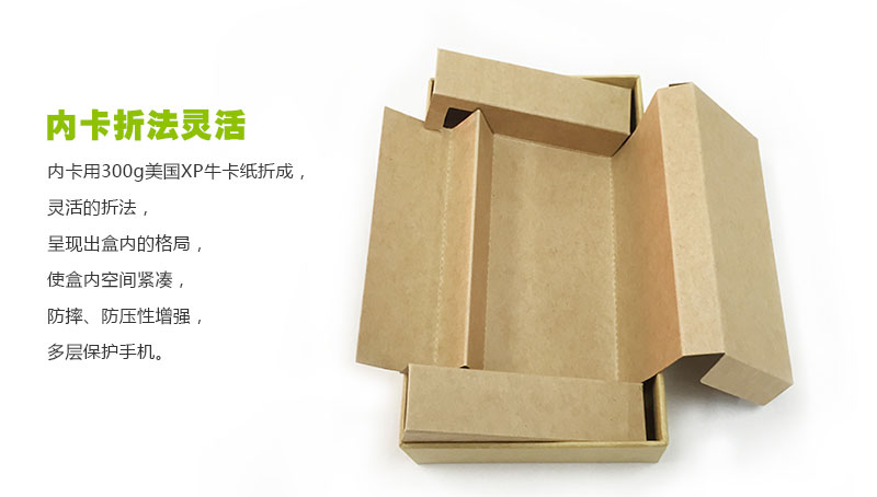 小米牛皮纸包装