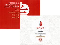 """2015年11月3日:DCL电动执行器在2015""""中国制造之美""""年度评选中,荣获电子仪表类优秀奖。"""