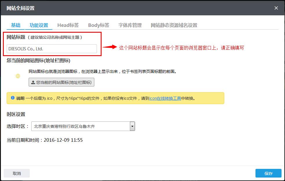 网站全局设置中增加网站标题的输入