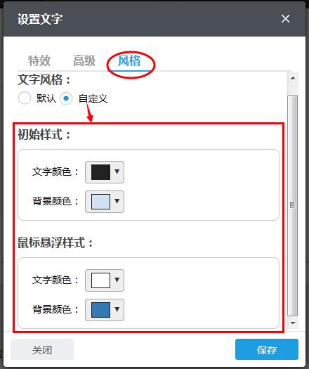 文本组件增加自定义风格.jpg