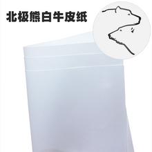 公司进口加拿大白牛皮纸 纯木浆印刷效果出色