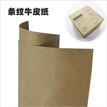 化妆品包装盒用纸 公司纸业条纹牛皮纸