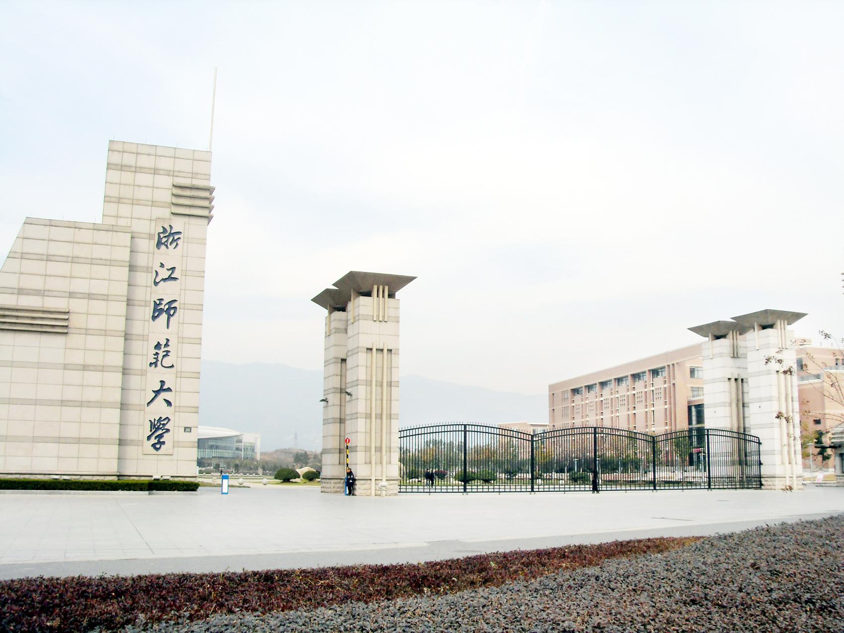 浙江师范大学照明改造