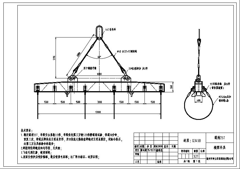 横梁吊具.png