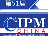 51st whole China International Pharmaceutical Machinery Exposition, here we come!