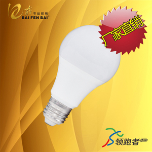 LED雷达感应球泡灯