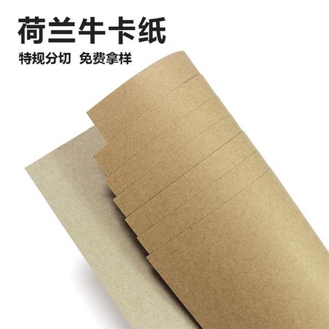 东莞新葡京纸业荷兰箱板纸 纸盒纸箱包装用纸