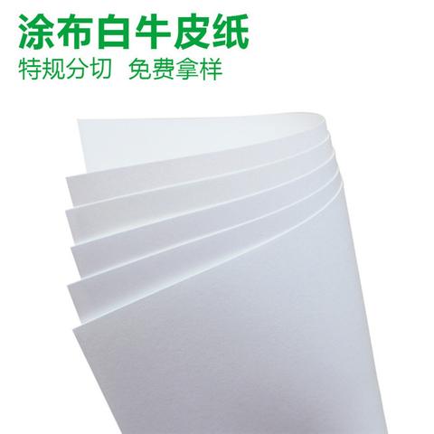 不掉粉不爆线上墨均匀 新葡京纸业涂布白牛皮纸