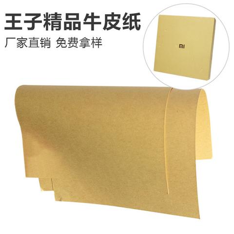 小米电子秤包装用纸 新葡京实业王子精品牛皮纸