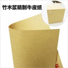 天地盒包装用纸 竹木浆精制牛皮纸