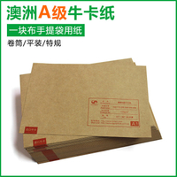 FDA认证食品级牛卡纸 新葡京纸业澳洲A级牛卡纸