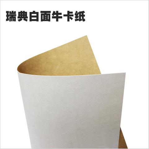 新葡京纸业双面通用牛卡纸 瑞典白面牛卡纸批发