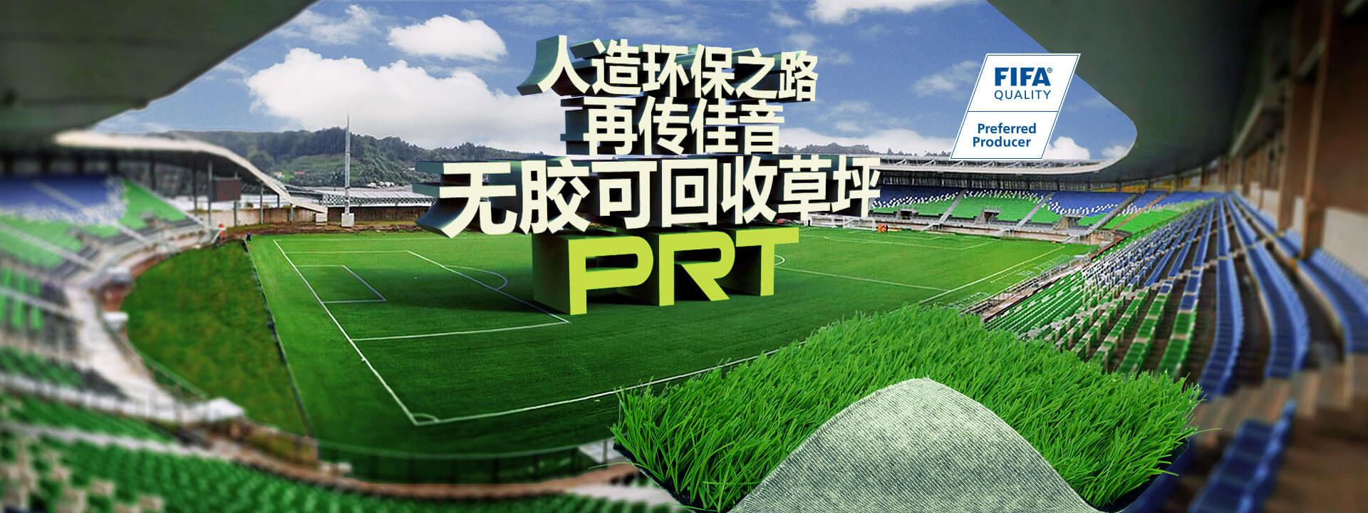 PRT无胶可回收人造草坪