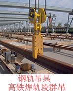 鋼軌吊具,高鐵焊軌段群吊-加字