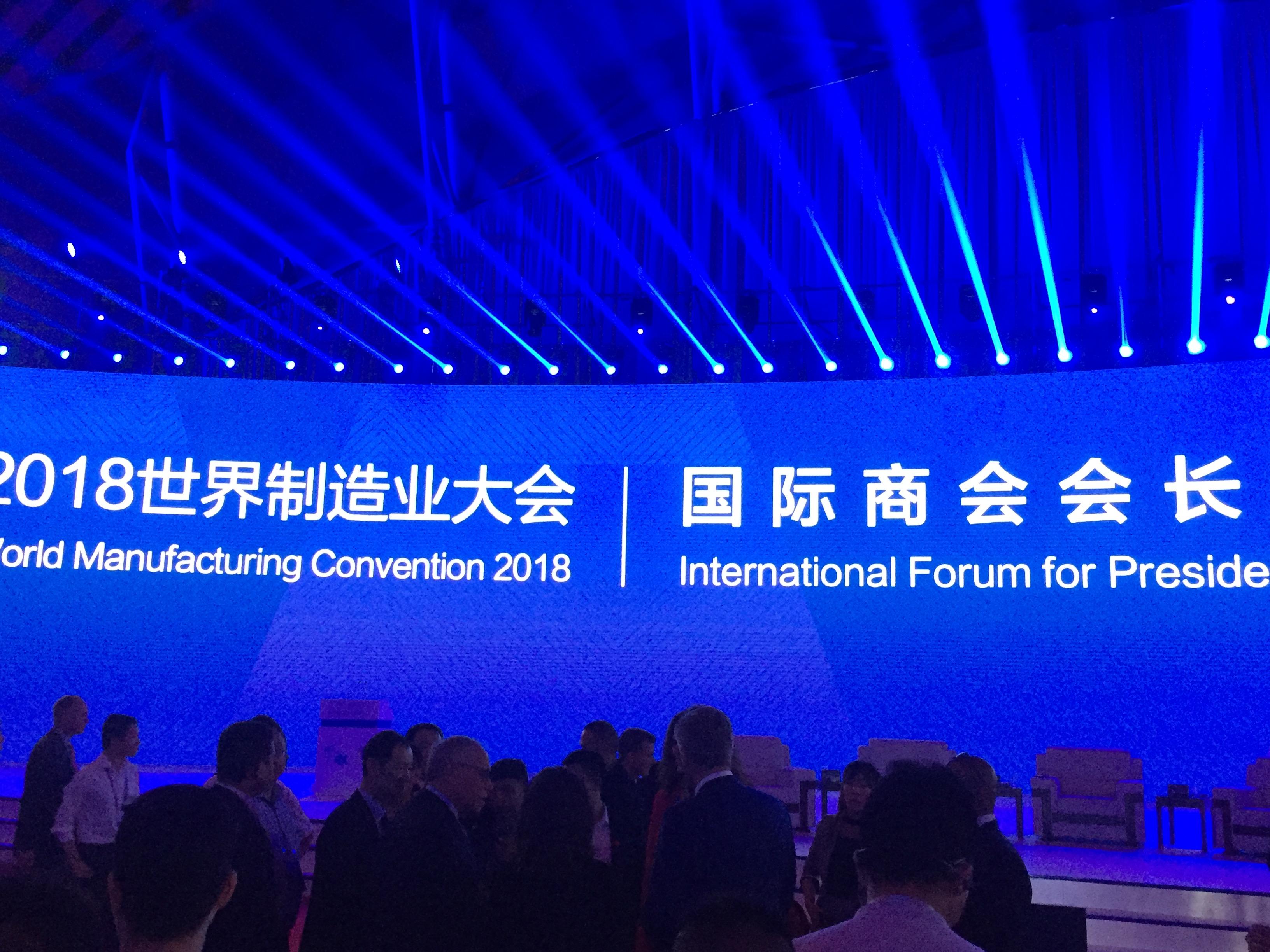 95992828cc手机版受邀参加在安徽合肥召开的《2018世界制造业大会》