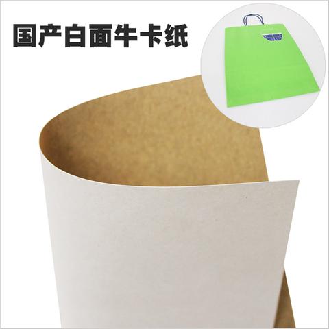 东莞新葡京纸业专业销售耐破强度高的国产白面牛卡纸