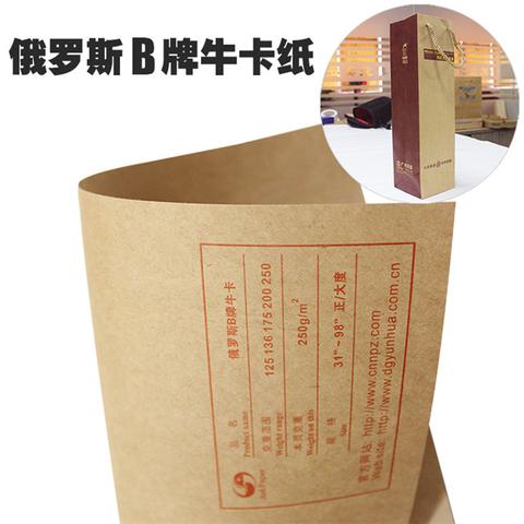 俄罗斯B牌牛卡纸 手提袋天地盒包装纸
