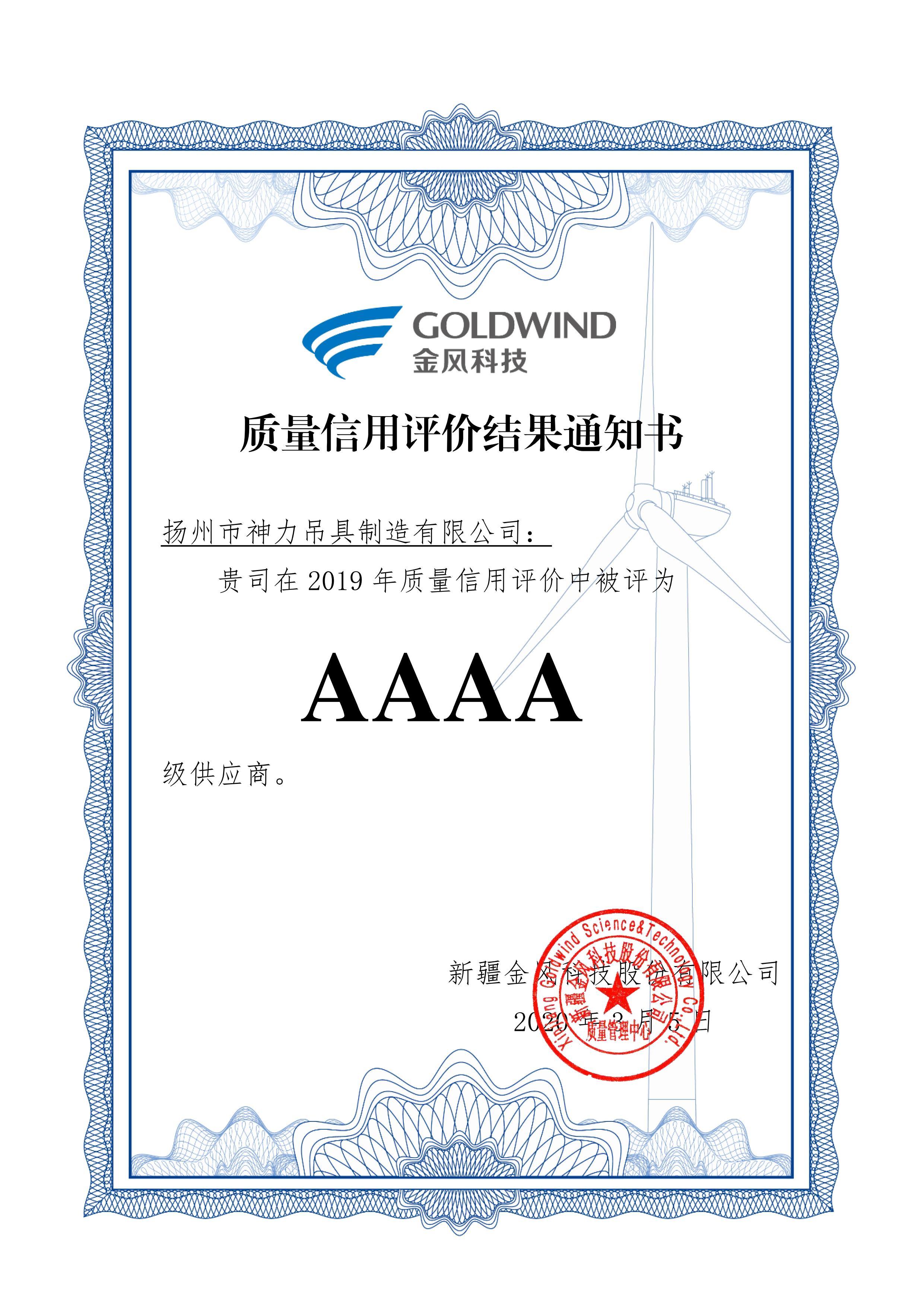 質量信用評價結果通知書-揚州市神力吊具制造有限公司_02