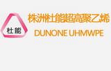 祝賀株洲市杜能新材料有限責任公司網站升級