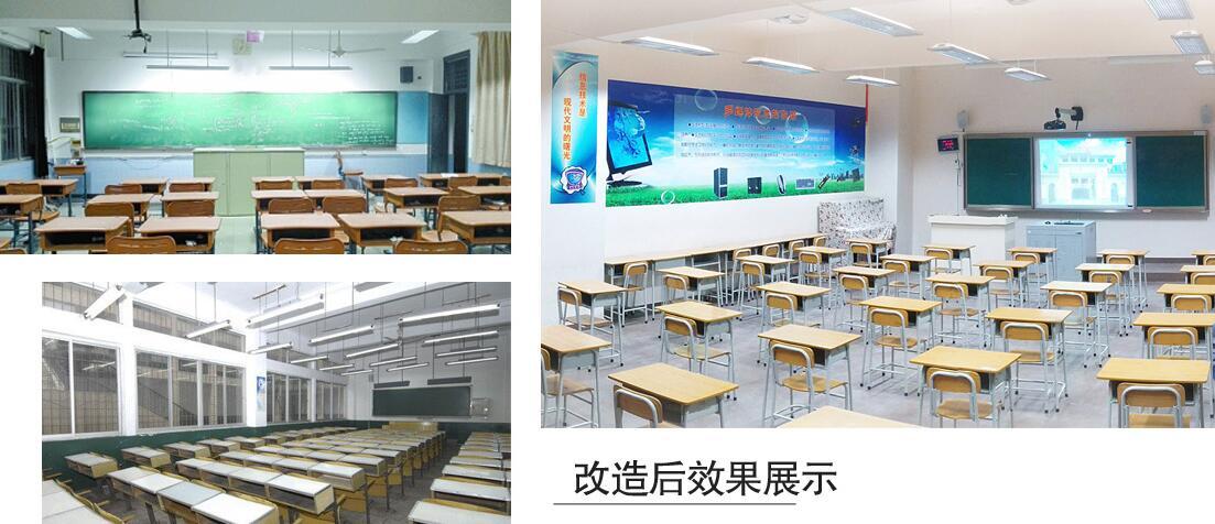 教室照明改造的圖片