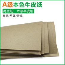 包装纸箱瓦楞纸板用纸 A级本色www.88617888.com批发