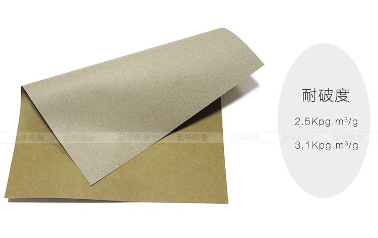 日本黄牛皮纸