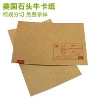 极星手提袋包装用纸 公司美国石头牛卡纸