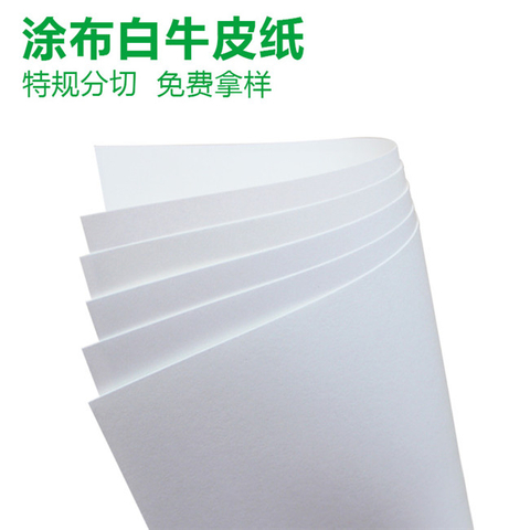 手提袋手挽袋包装用纸 新葡京涂布白牛皮纸