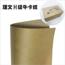 理文牛卡纸批发 东莞公司纸业国产单面牛卡纸厂家