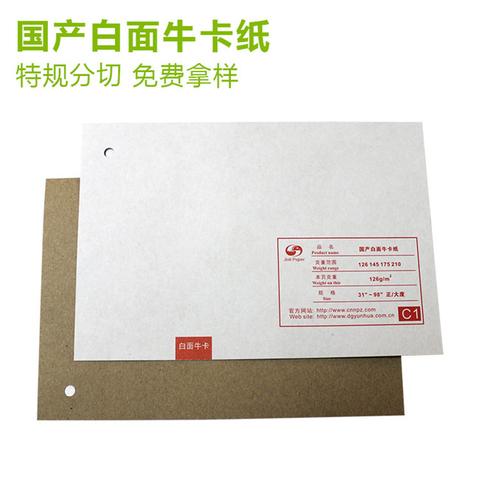 优质国产白面牛卡纸 新葡京纸业国产白面规格齐全
