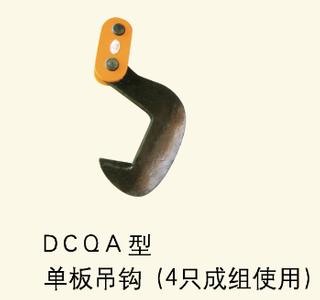 DCQA型單板吊鉤