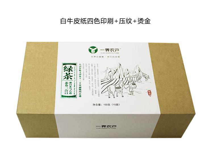 一界农夫茶叶包装盒