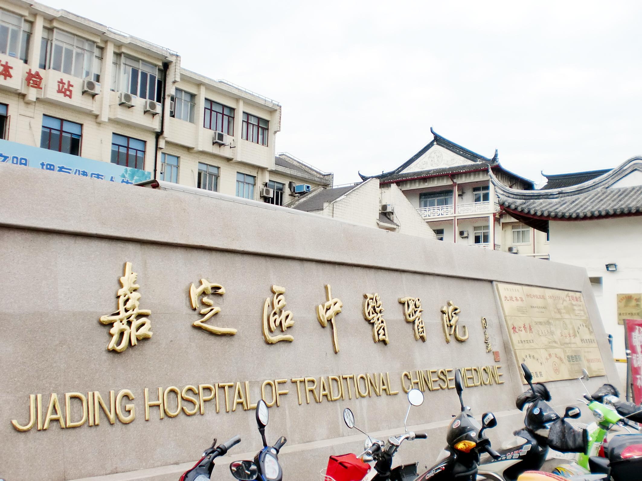 上海嘉定区中医医院照明改造