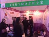 Wuhan Ke Yihua attended the 18th International Fruit and Vegetable Food Fair