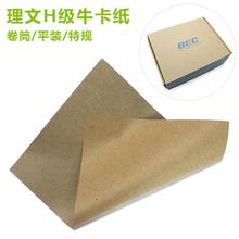 理文H级牛卡纸批发 厂家直销优质国产单面牛卡