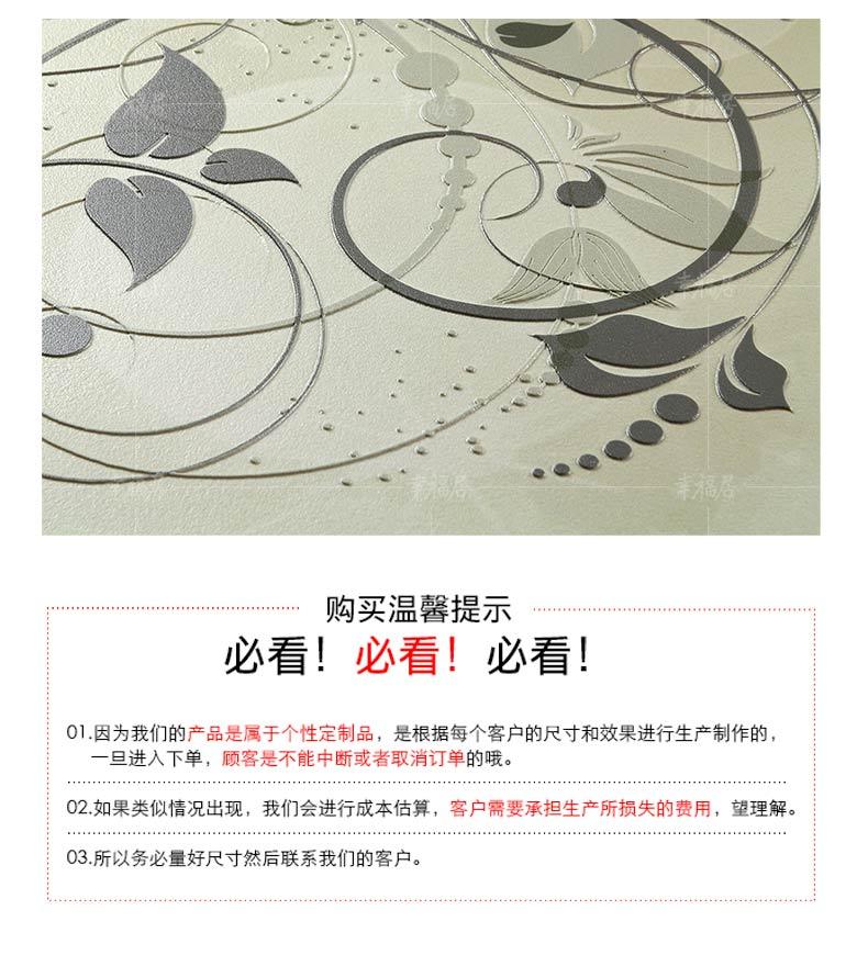 花说柳语幸运居整体背景墙 (17).jpg