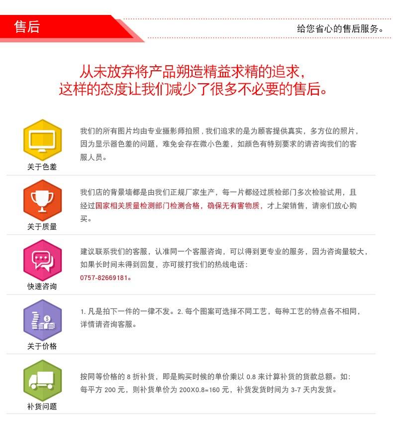 蒲公英之恋幸运居整体背景墙 (19).jpg