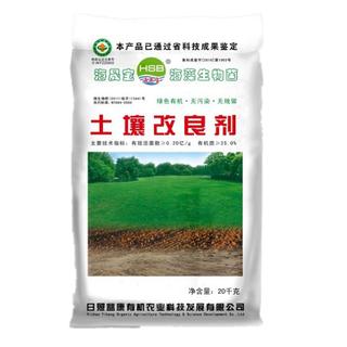 海草微生物有機肥料(土壤調節劑)中國制造商