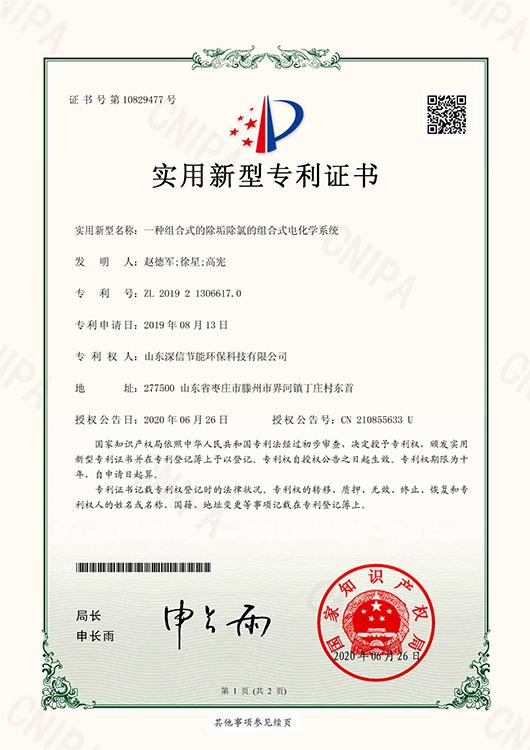 热烈庆祝我公司又获得一项专利证书