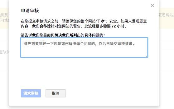 谷歌站長提交審核