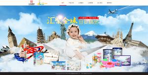 江蘇匯鴻寶貝嬰童用品有限公司
