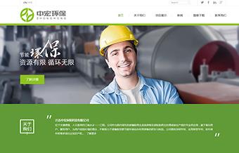 江苏中宏环保科技有限公司