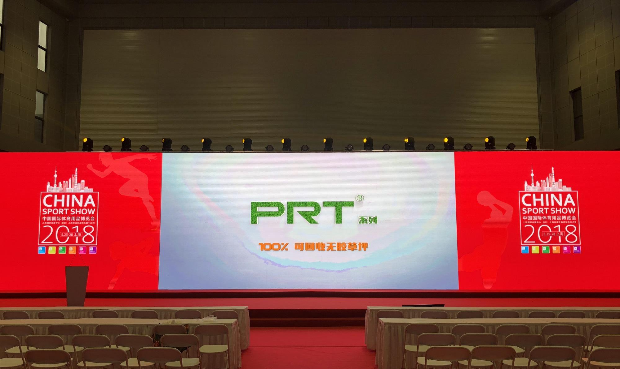 PRT新品发布会舞台