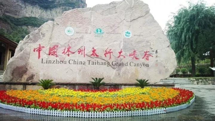 中国林州太行大峡谷