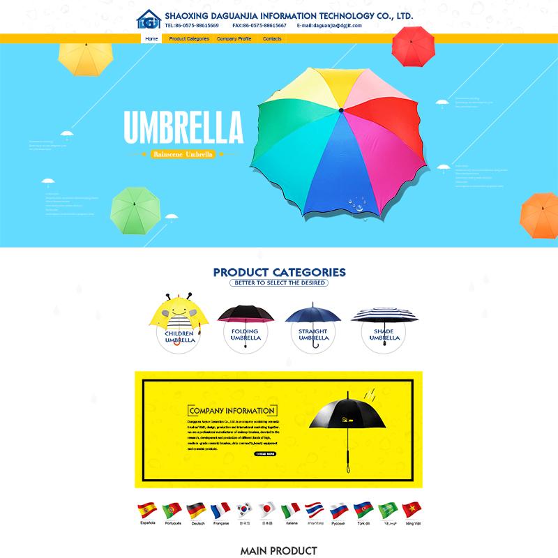 家居行业日化用品行业雨伞阳伞户外伞行业模板